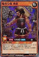 遊戯王ラッシュデュエル RD/CP01-JP002 魔将分隊 埋組【スーパーレア】
