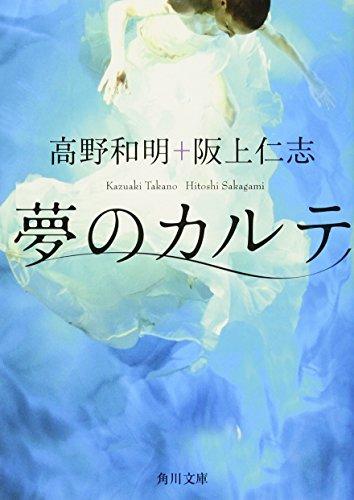 夢のカルテ (角川文庫)