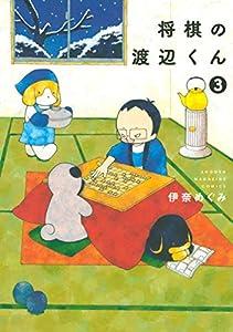 将棋の渡辺くん 3巻 表紙画像
