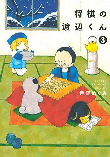 将棋の渡辺くん(3) (週刊少年マガジンコミックス)