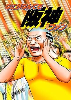 [押川雲太朗]のなにがなんでも阪神ファン