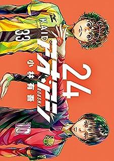 アオアシ コミック 1-24巻 全24冊セット