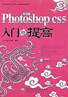 中文版photoshop CS5入门与提高(附光盘)