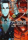 FGOミステリー小説アンソロジー カルデアの事件簿 file.01 (星海社FICTIONS)