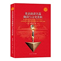 Rhetoric and Cultural Appreciation of English Speeches(Chinese Edition)