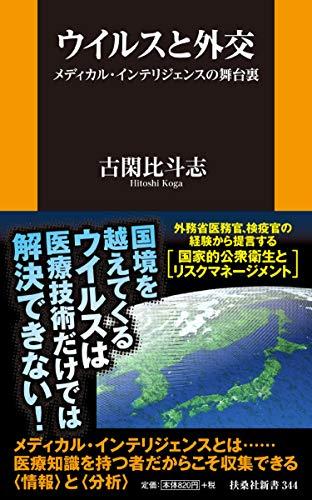 ウイルスと外交 メディカル・インテリジェンスの舞台裏 (扶桑社新書)