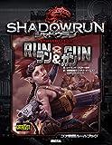 シャドウラン 5th Edition ラン&ガン (Role&Roll RPG)