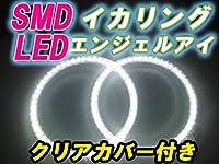 新型 カバー付 LEDイカリング イクラリング 105mm SMD ホワイト