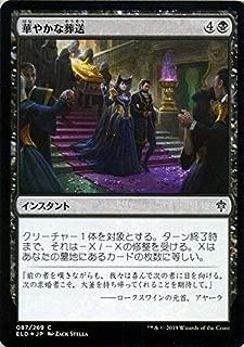 MTG マジック:ザ・ギャザリング 華やかな葬送 フォイル・コモン エルドレインの王権 ELD F087 日本語版 インスタント 黒