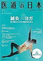 医道の日本2017年7月号(886号) (鍼灸×ヨガ 東洋医学とヨガの親和性を探る)