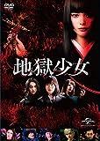 地獄少女[DVD]