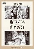 あの頃映画 松竹DVDコレクション 「出来ごころ/浮草物語」