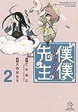 僕僕先生 2 (Nemuki+コミックス)