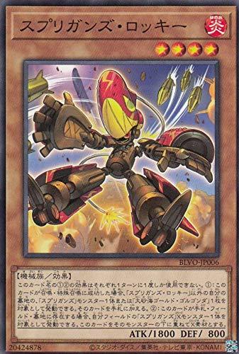 遊戯王 BLVO-JP006 スプリガンズ・ロッキー (日本語版 ノーマル) ブレイジング・ボルテックス