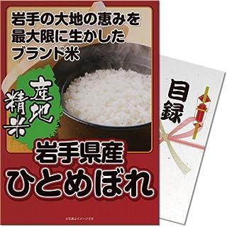 【パネもく! 】岩手県産ひとめぼれ2kg(目録・A4パネル付)