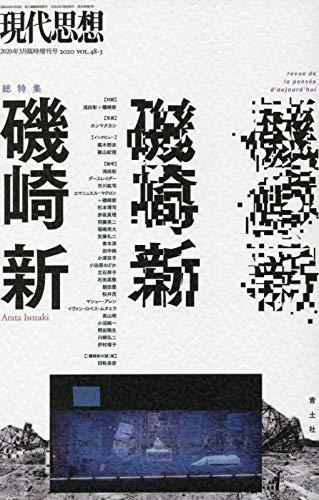 現代思想 2020年3月臨時増刊号 総特集◎磯崎 新