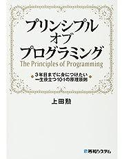 プリンシプル オブ プログラミング3年目までに身につけたい一生役立つ101の原理原則
