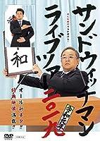 サンドウィッチマン ライブツアー2019 【DVD】