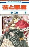 花と悪魔 第5巻 (花とゆめCOMICS)