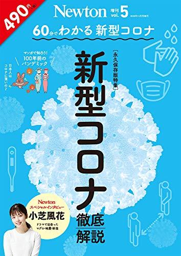 60分でわかる 新型コロナ入門 2020年 12月号増刊 [雑誌]