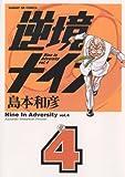 逆境ナイン(4) (サンデーGXコミックス)