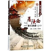 看陕西--悠久历史/看陕西丛书