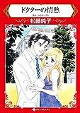 ドクターの情熱 (HQ comics マ 5-2)