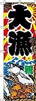 のぼり屋 のぼり 大漁 60×180cm 2822