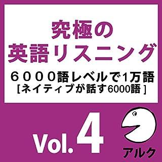 究極の英語リスニングVol.4 SVL6000語レベルで1万語 (アルク)                   著者:                                                                                                                                 アルク                               ナレーター:                                                                                                                                 アルク                      再生時間: 1 時間  8 分     7件のカスタマーレビュー     総合評価 4.6
