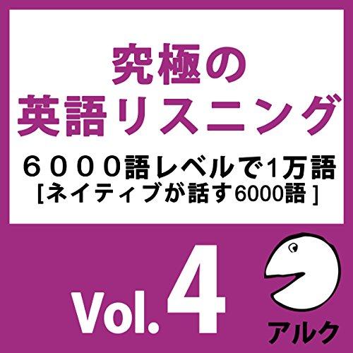 『究極の英語リスニングVol.4 SVL6000語レベルで1万語 (アルク)』のカバーアート