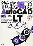 徹底解説AutoCAD LT2008 (エクスナレッジムック)