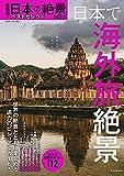 日本で海外旅絶景