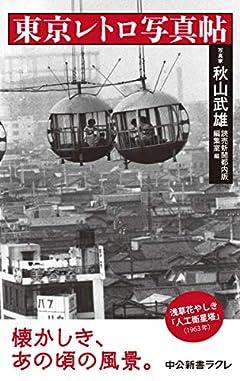 東京レトロ写真帖 (中公新書ラクレ 698)
