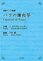 ティーダ出版 金管バンド譜 バラの謝肉祭 (オリヴァドーティ/戸田顕)