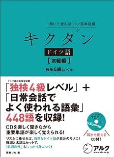 キクタン ドイツ語【初級編】独検4級500語レベル