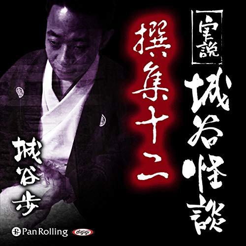 『実説 城谷怪談 撰集十二』のカバーアート