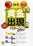 ロト7&ロト6&ミニロト スーパー黄金出現パターン2020 (主婦の友ヒットシリーズ) - 主婦の友インフォス