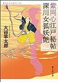 紫同心江戸秘帖 深川女狐妖艶 (静山社文庫)