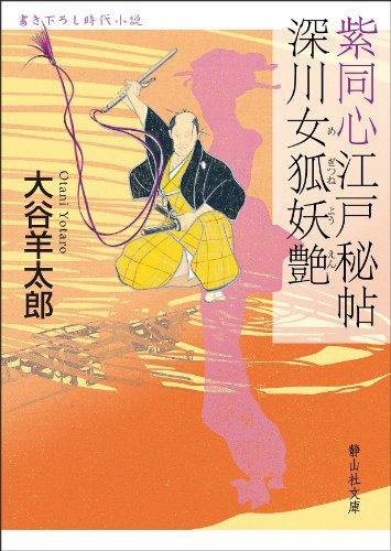 紫同心江戸秘帖 深川女狐妖艶 (静山社文庫)の詳細を見る