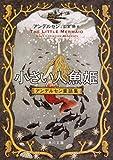 小さい人魚姫 アンデルセン童話集 (角川文庫)