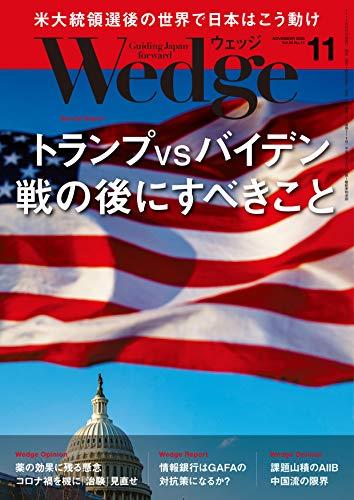 Wedge (ウェッジ) 2020年 11月号 [雑誌]