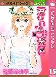 君のいない楽園 15 (マーガレットコミックスDIGITAL)