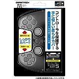 PS5コントローラ用保護カバー『シリコンカバー5(ブラック)』 - PS5