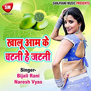 Khalu Aam Ke Chatani He Jatani
