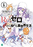 Re:ゼロから始める異世界生活 6 (MF文庫J)
