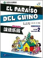 汉语乐园(第2版)(西班牙语版)练习册2