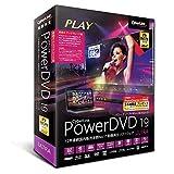 PowerDVD 19 Ultra 乗換え・アップグレード版