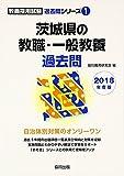 茨城県の教職・一般教養過去問 2018年度版 (教員採用試験過去問シリーズ)