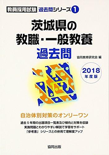 茨城県の教職・一般教養過去問 2018年度版 (教員採用試験過去問シリーズ)の詳細を見る
