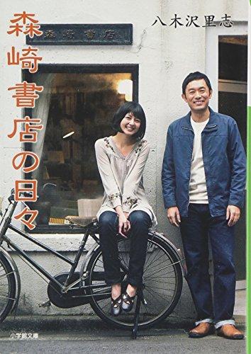 森崎書店の日々 (小学館文庫)
